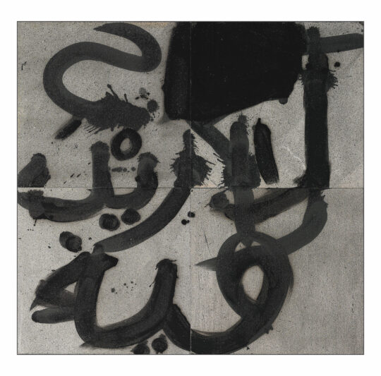 Simone Fattal's piece La Rayba Fih (Contains No Uncertainty) (2006). Black oxyde on lava, 100 × 100 cm. Courtesy of the artist. Photography by François Fernandez.